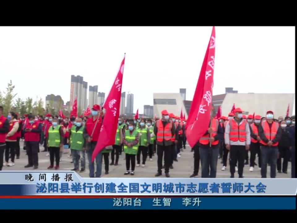 泌阳县举行创建全国文明城市志愿者誓师大会