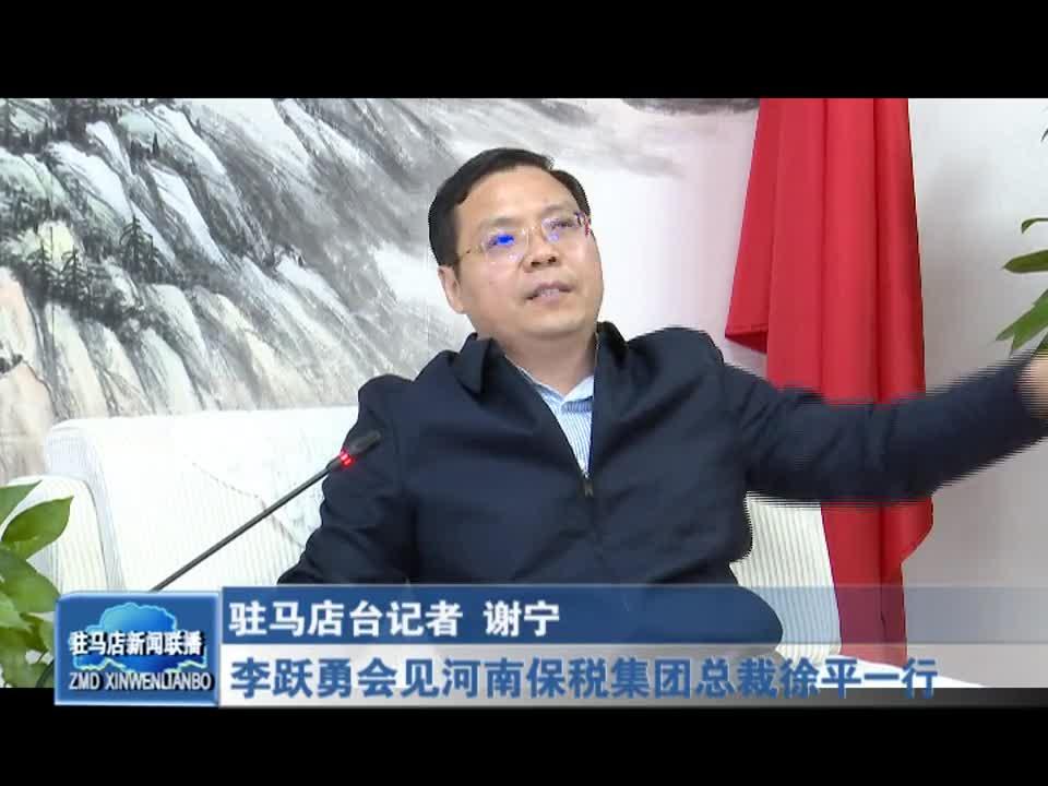 李跃勇会见河南报税集团总裁徐一平一行