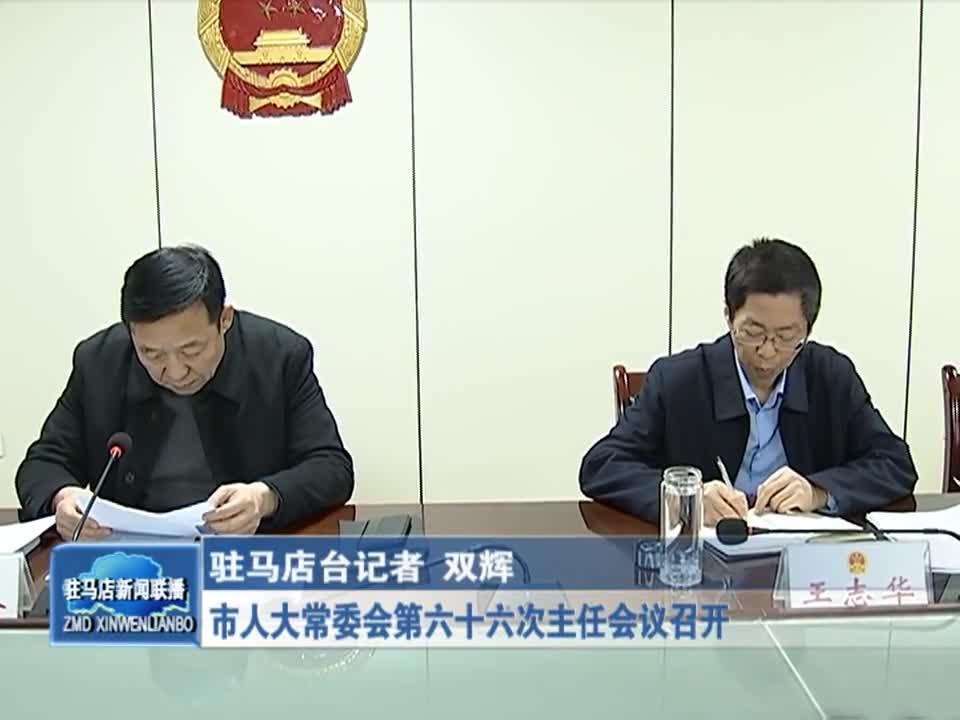 驻马店市人大常委会第六十六次主任会议召开