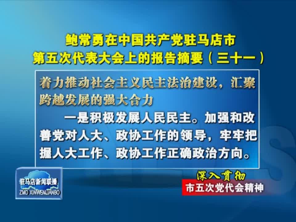 鲍常勇在中国共产党驻马店市第五次代表大会上的报告摘要(三十一)