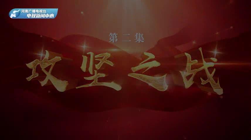 《小康大道》第2集 《攻坚之战》