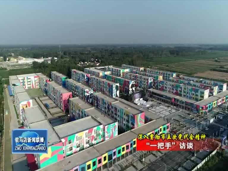西平:聚焦高质量发展增强县域经济实力
