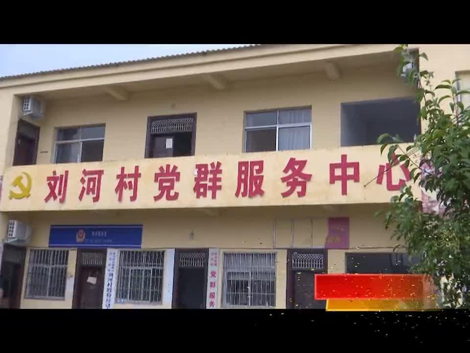 """祝贺:刘河村群众的""""贴心人"""""""
