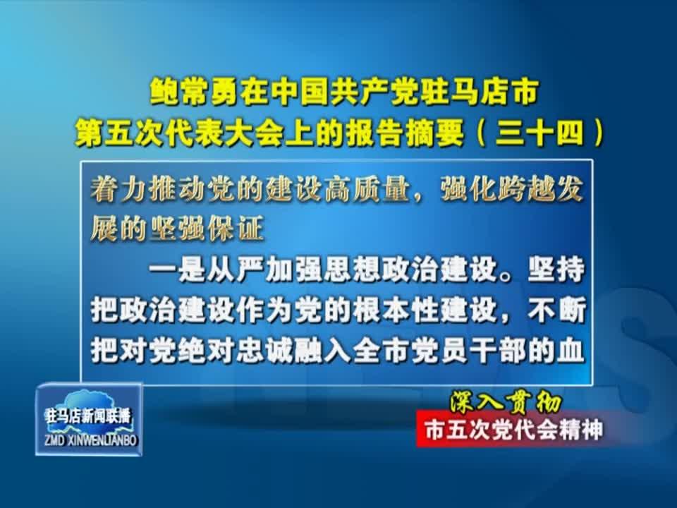鲍常勇在中国共产党驻马店市第五次代表大会上的报告摘要(三十四)