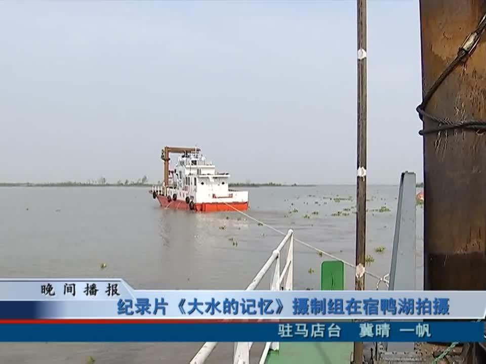 纪录片《大水的记忆》摄制组在宿鸭湖拍摄