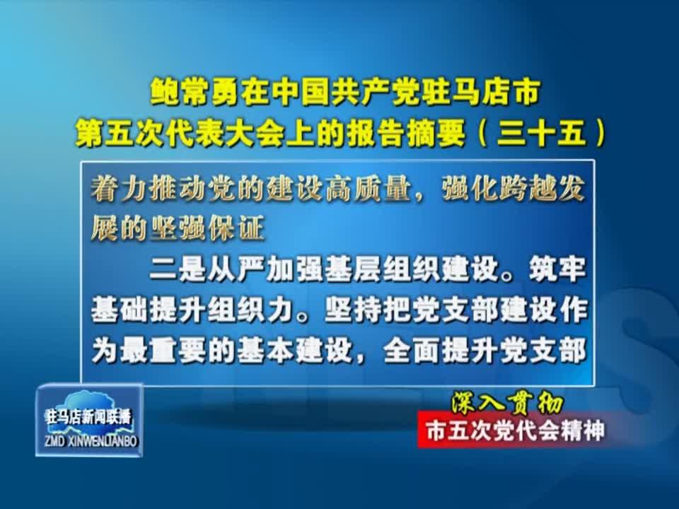 鲍常勇在中国共产党驻马店市第五次代表大会上的报告摘要