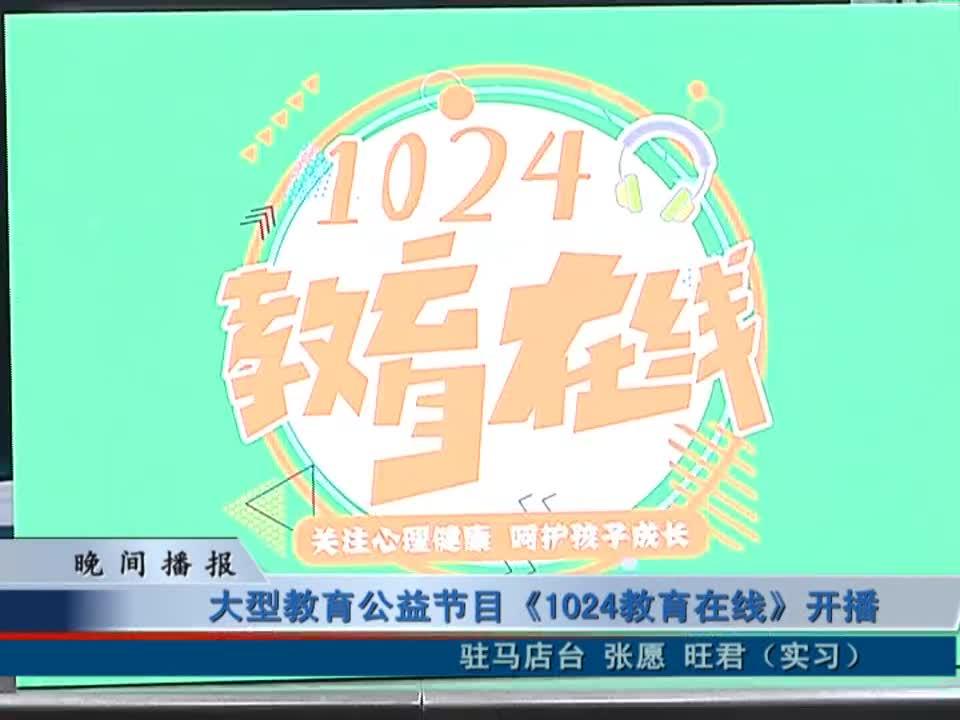 大型教育公益节目《1024教育在线》开播