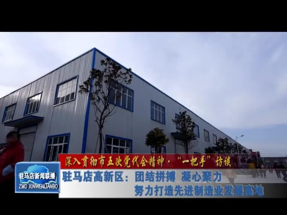 驻马店高新区:团结拼搏 凝心聚力 努力打造先进制造业发展高地