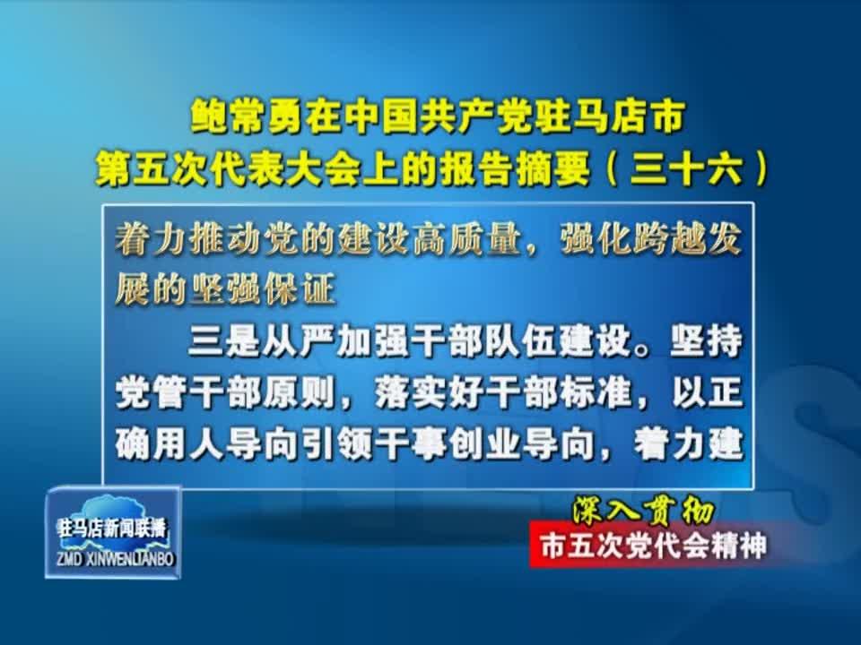 鲍常勇在中国共产党驻马店市第五次代表大会上的报告摘要(三十六)