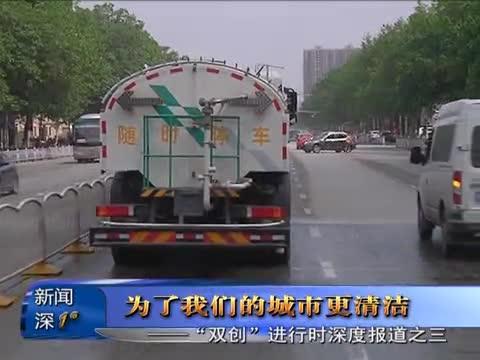 新闻深1°《为了我们的城市更清洁》