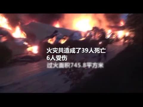 《鲁山县5.25康乐园老年公寓火灾(短片)》