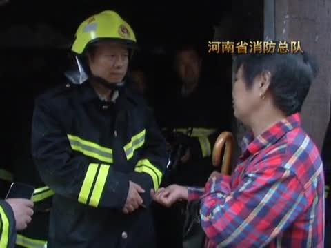 """《郑州市金水区西关虎屯新区""""6.25""""火灾事故教训与警示》"""