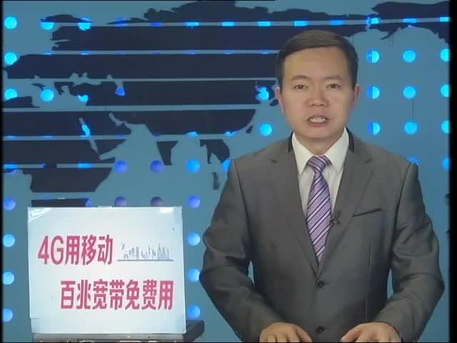 新闻联播《2016.06.4》
