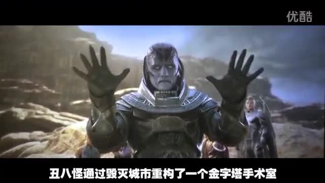 《4分半看完《X战警-天启》团战变种人老祖宗 》