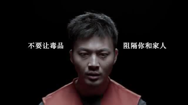 微视频《禁毒公益广告无助篇》