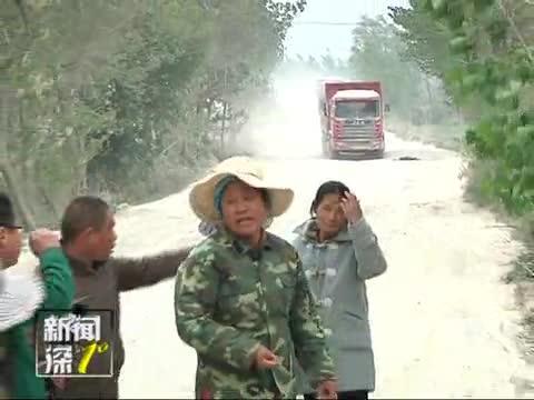 新闻深1°《第二十九期采石场污染》
