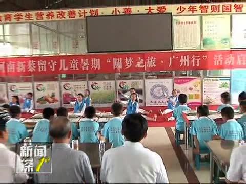 新闻深1°《第四十三期新闻深一度飞向广州的思念》